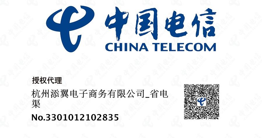 温州电信20M宽带