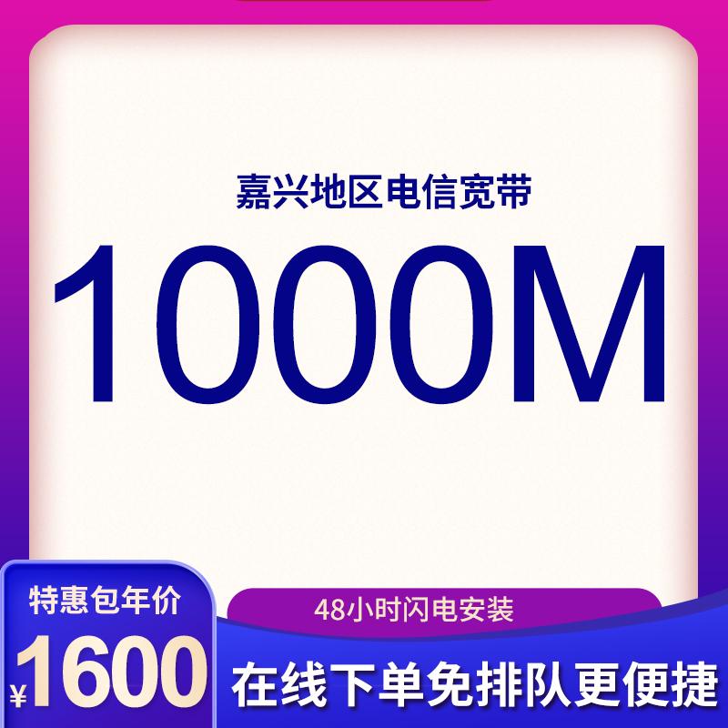 嘉兴电信宽带1000M包年仅需1588元 送720GB全国流量手机卡免费用