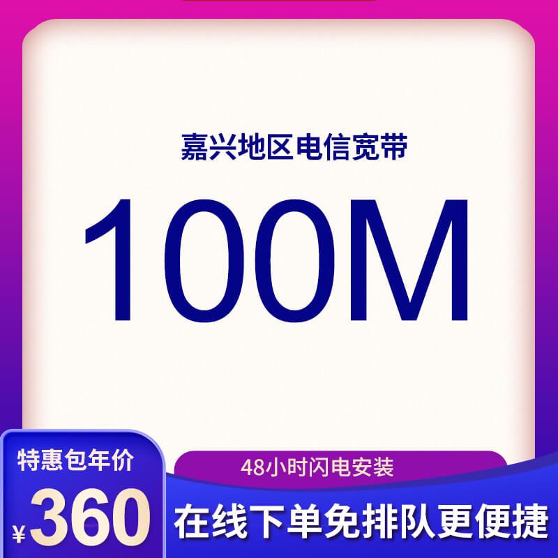 嘉兴电信宽带100M包年600元