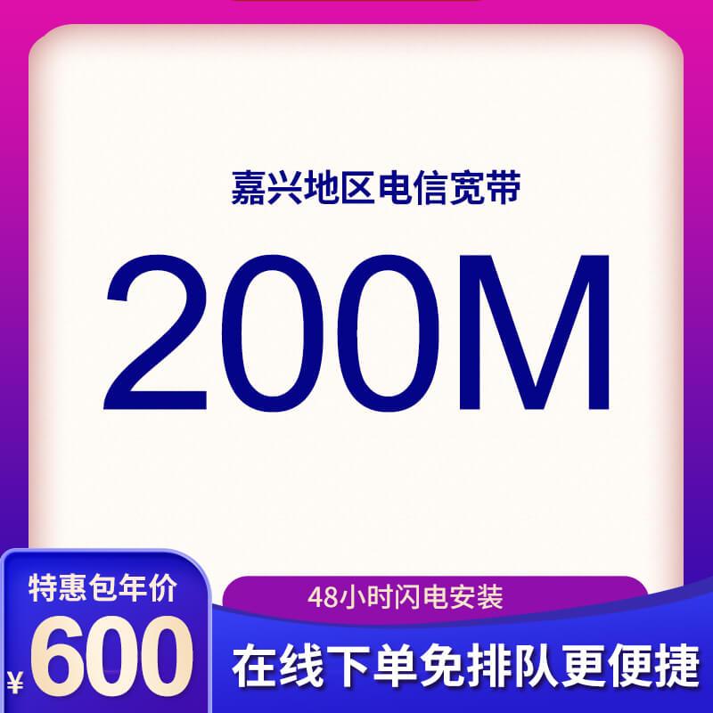 嘉兴电信宽带200M包年599元 送电信大流量卡