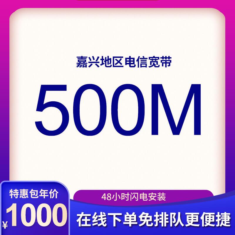 嘉兴电信宽带500M光纤包年仅需1388元送手机卡全国流量480GB