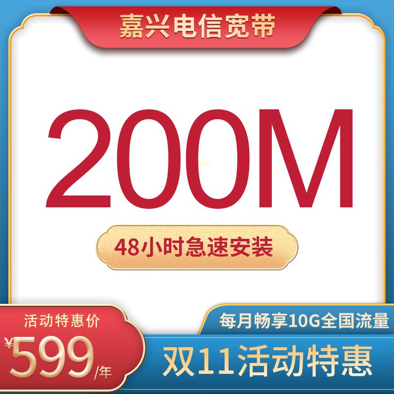 嘉兴电信宽带200M包年599元  百兆光纤超低价,双11活动办理中