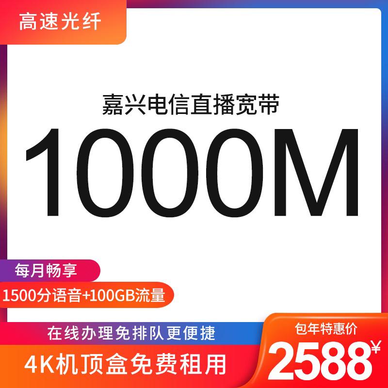 嘉兴直播电信宽带1000M包年仅需2588元
